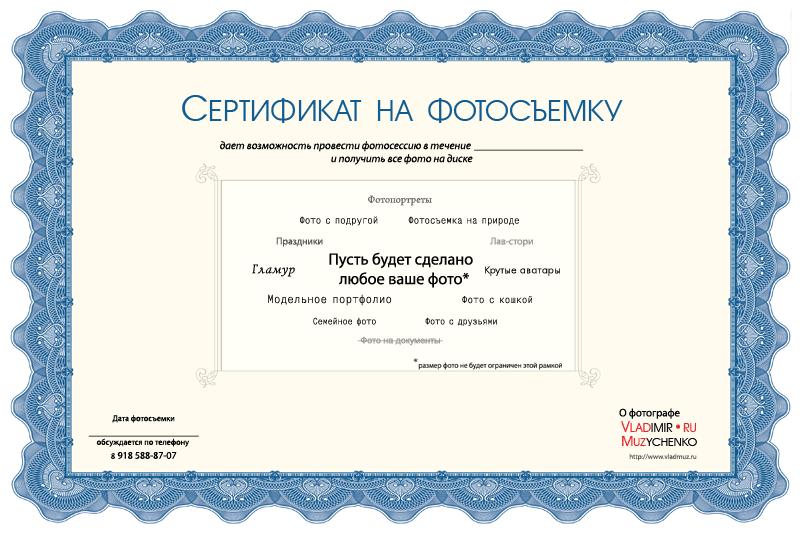 макеты для сертификатов фотографу традиции