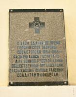 Фото памятной доски на стене дома Таврических губернаторов в Симферополе (даты 1854–1855г.г.)