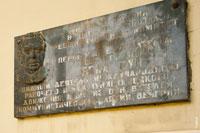 Фото памятной таблички на доме Таврических губернаторов, посвященной Бела Куну (1920–1921г.г.)