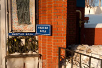Таблички «Святая вода» на здании рядом с Казанской церковью в Ижевске