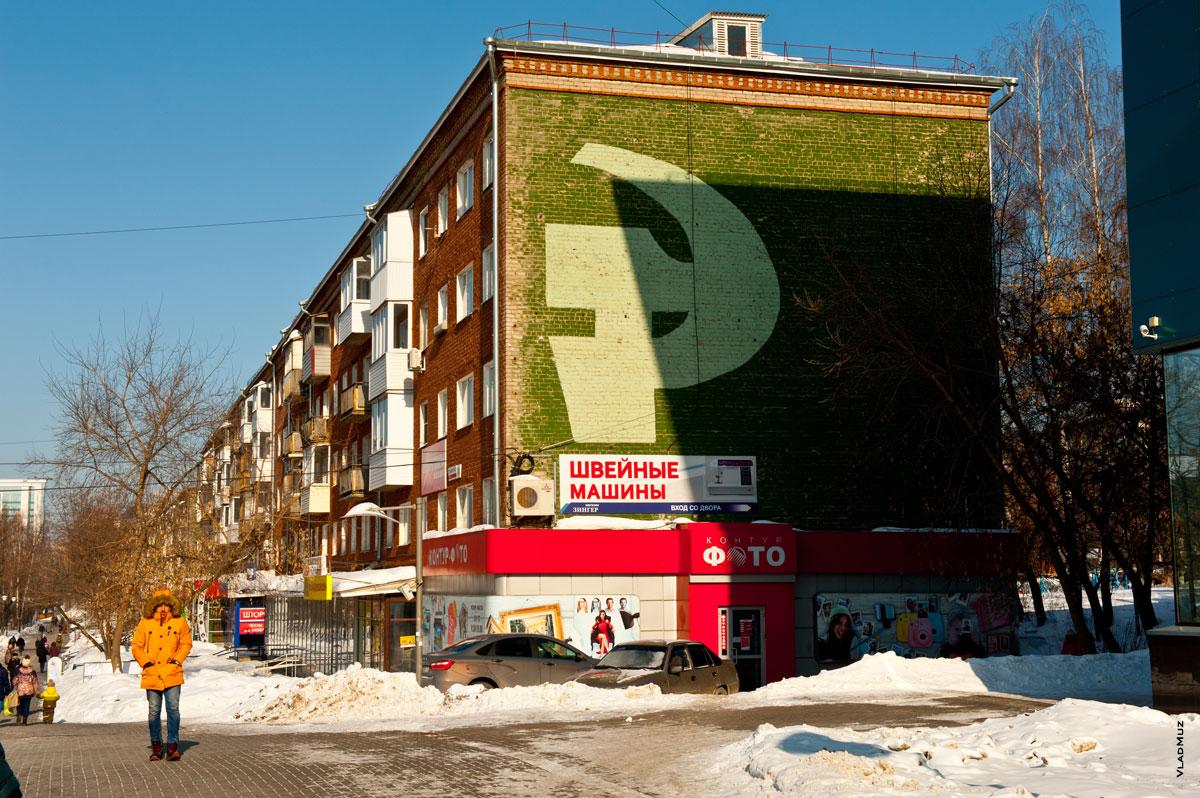 Ижевск. Советское граффити на улице Пушкинской: фото серпа и молота на стене 5-ти этажного дома