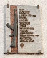 Фото памятной доски Михаилу Тимофеевичу Калашникову на здании Ижевского мотозавода