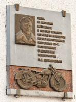 Фото памятной таблички конструктору П. В. Можарову на фасаде ижевского мотозавода «Аксион-холдинг»