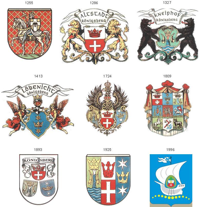 Гербы Кенигсберга с 1255 по 1996 год