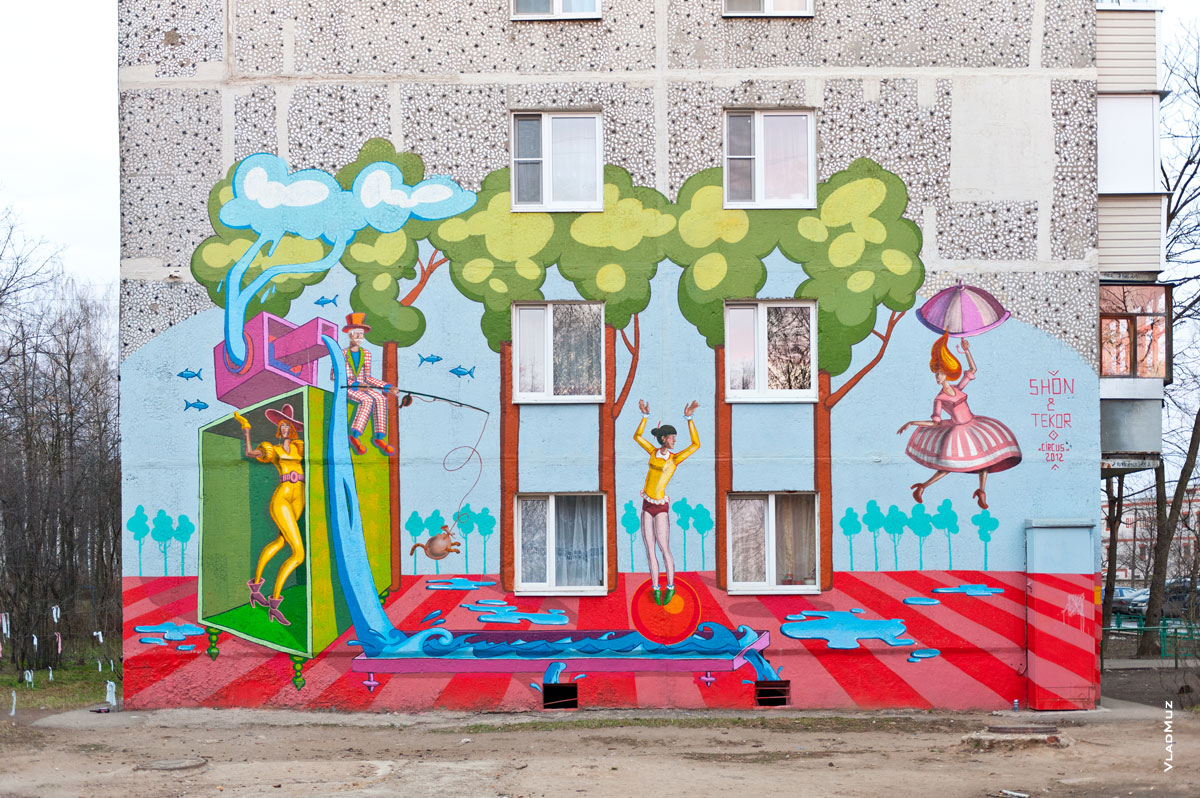 Королёв — город-сказка: красивое граффити на 9-ти этажном доме на улице Комитетский лес