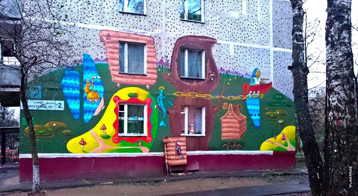 Сказочное граффити в г. Королеве Московской области на 9-ти этажном доме