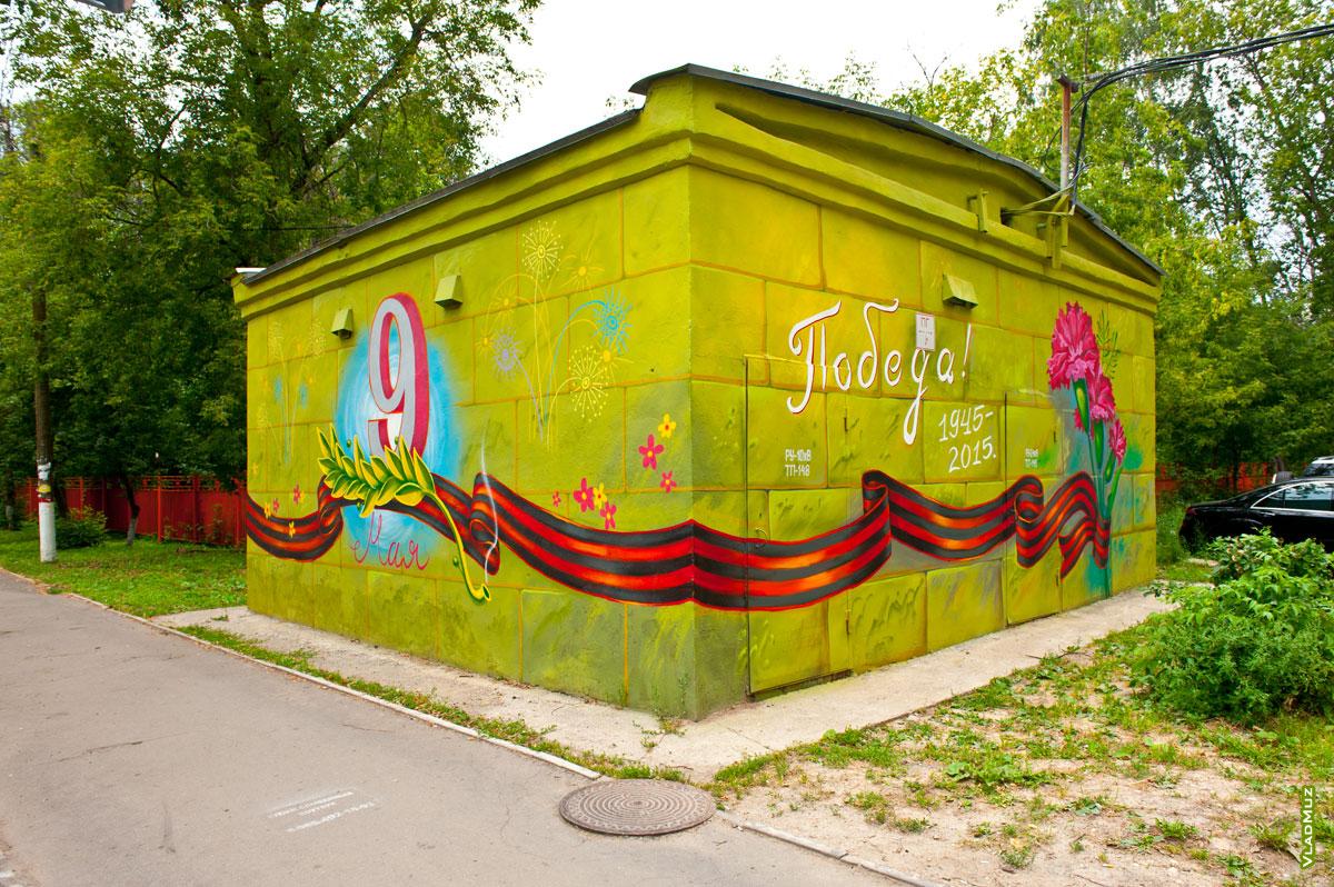 Граффити к 70-ти летию Победы на стенах трансформаторной электрической подстанции в Королёве