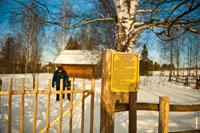 Табличка на ограде с аннотациями о Священной роще «Луд» и Родовом святилище в «Лудорвае»