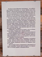 Табличка на Родовом святилище удмуртов в «Лудорвае»