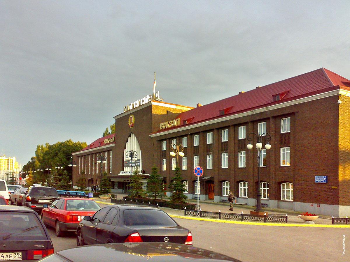Южный вокзал в Калининграде принимает ...: www.vladmuz.ru/travel_photos/kaliningrad