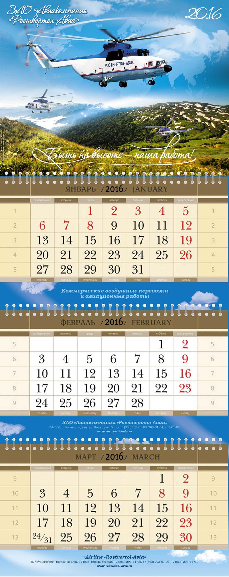 Фото в календаре ЗАО «Авиакомпании «Роствертол-Авиа»